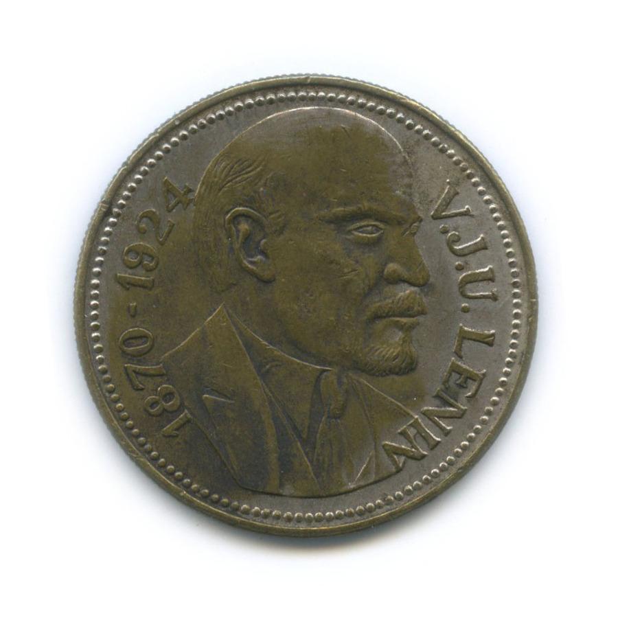 Жетон «В. И. Ленин»