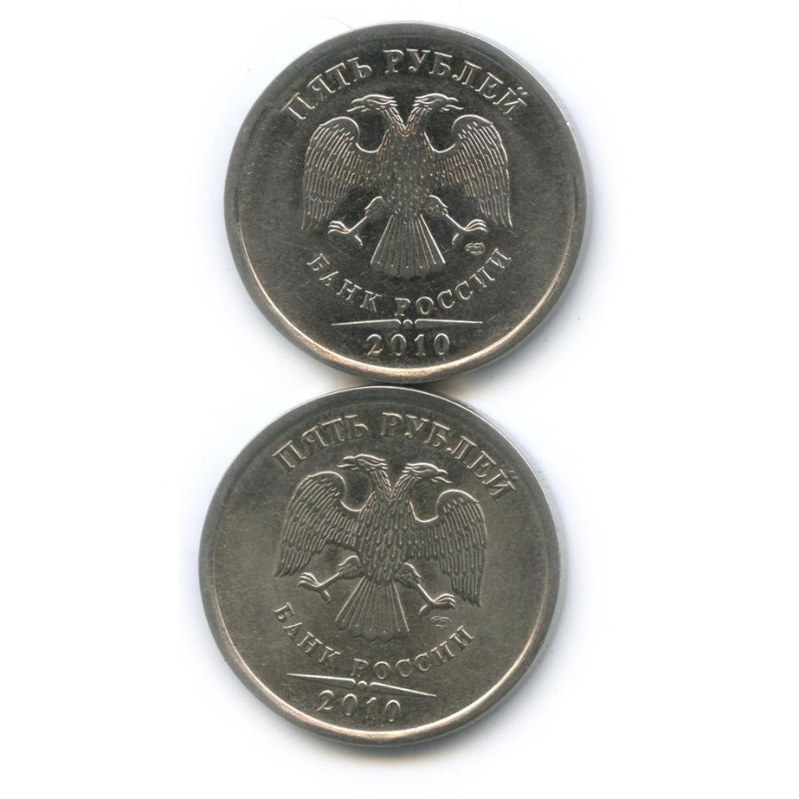 Набор монет 5 рублей 2010 года СПМД (Россия)