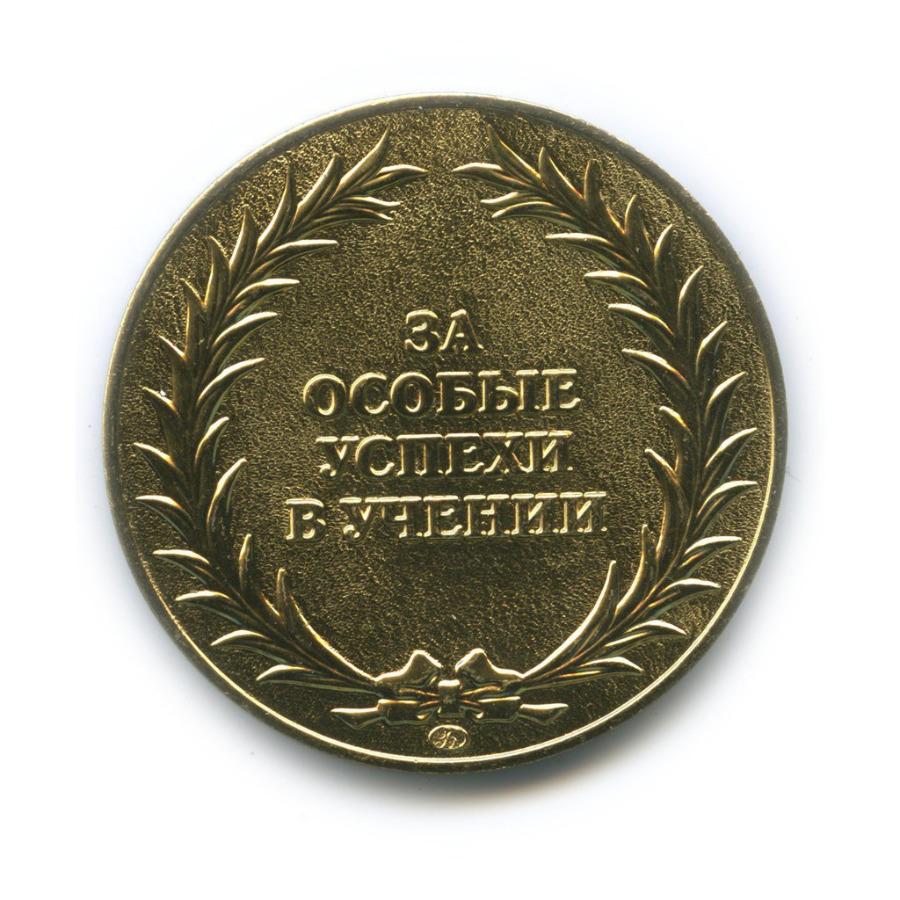 Медаль школьная «Заособые успехи вучении» (Россия)