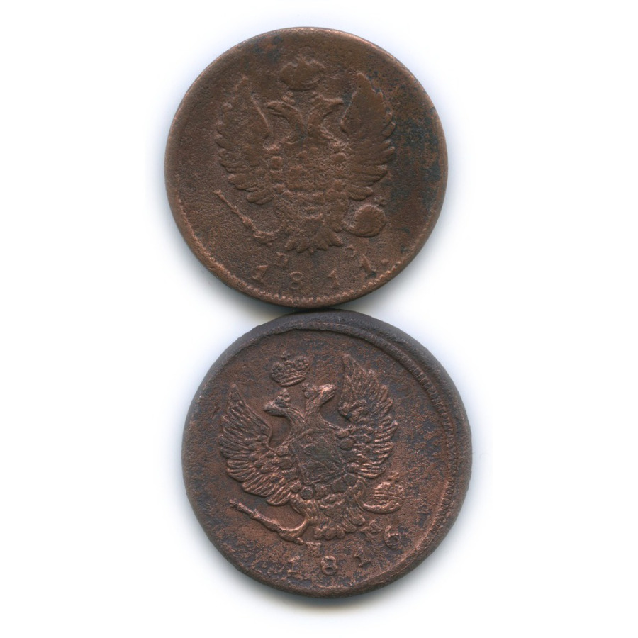 Набор монет 2 копейки 1811, 1816 (Российская Империя)
