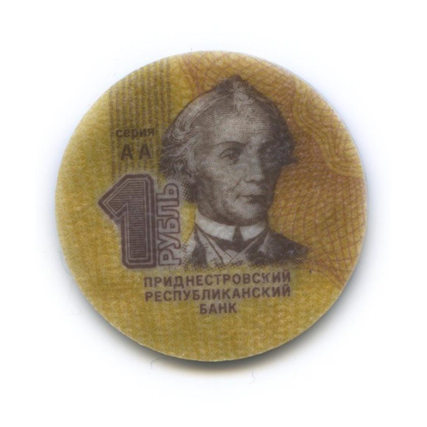 1 рубль, Приднестровская Республика 2014 года