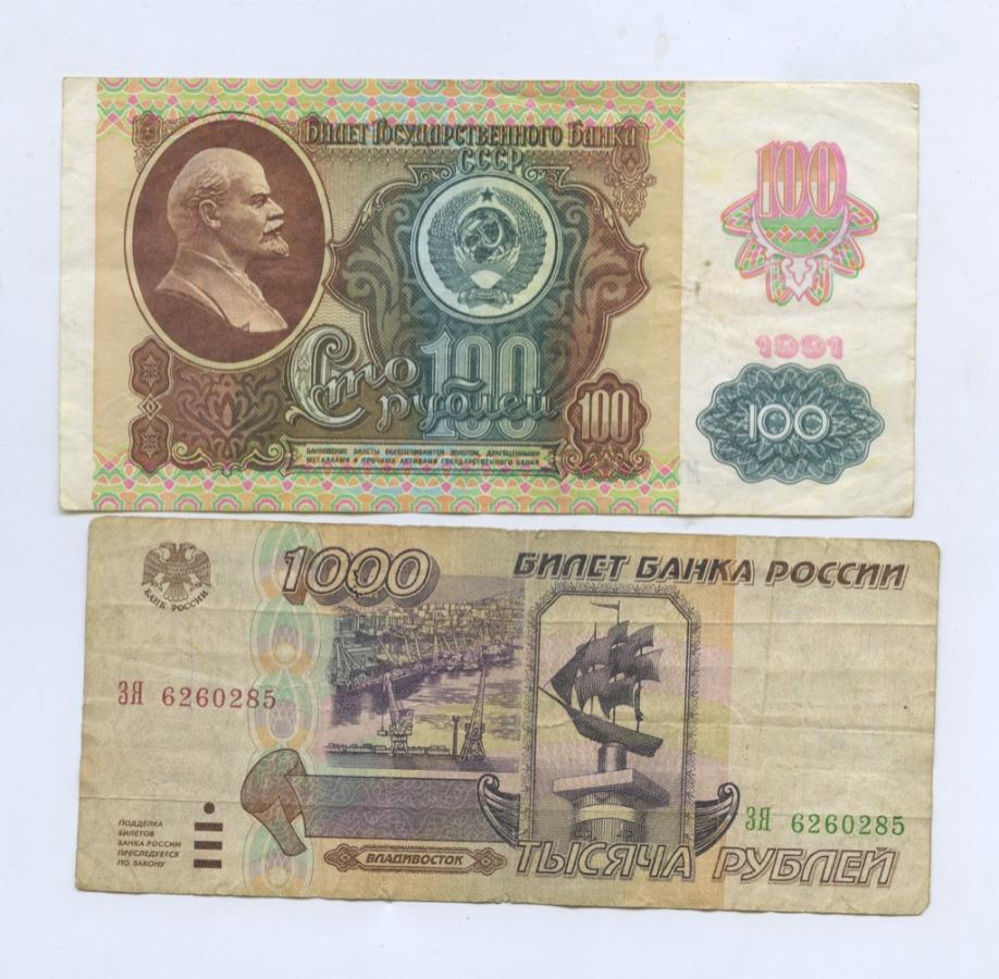 Набор банкнот (Россия, СССР) 1991, 1995