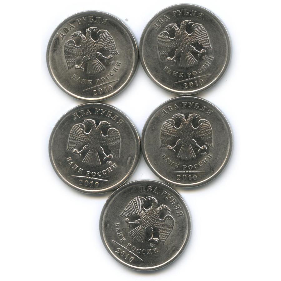 Набор монет 2 рубля (магнит) 2010 года СПМД (Россия)