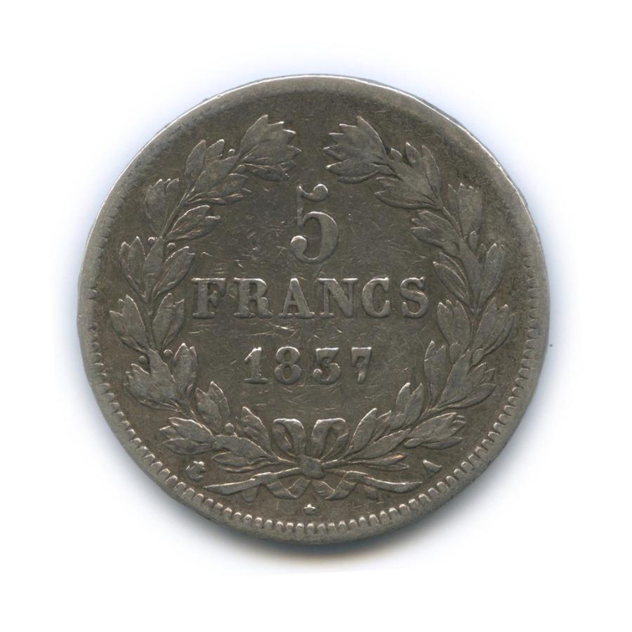 5 франков - Луп-Филипп I 1837 года (Франция)
