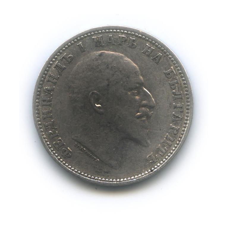 1 лев 1910 года (Болгария)