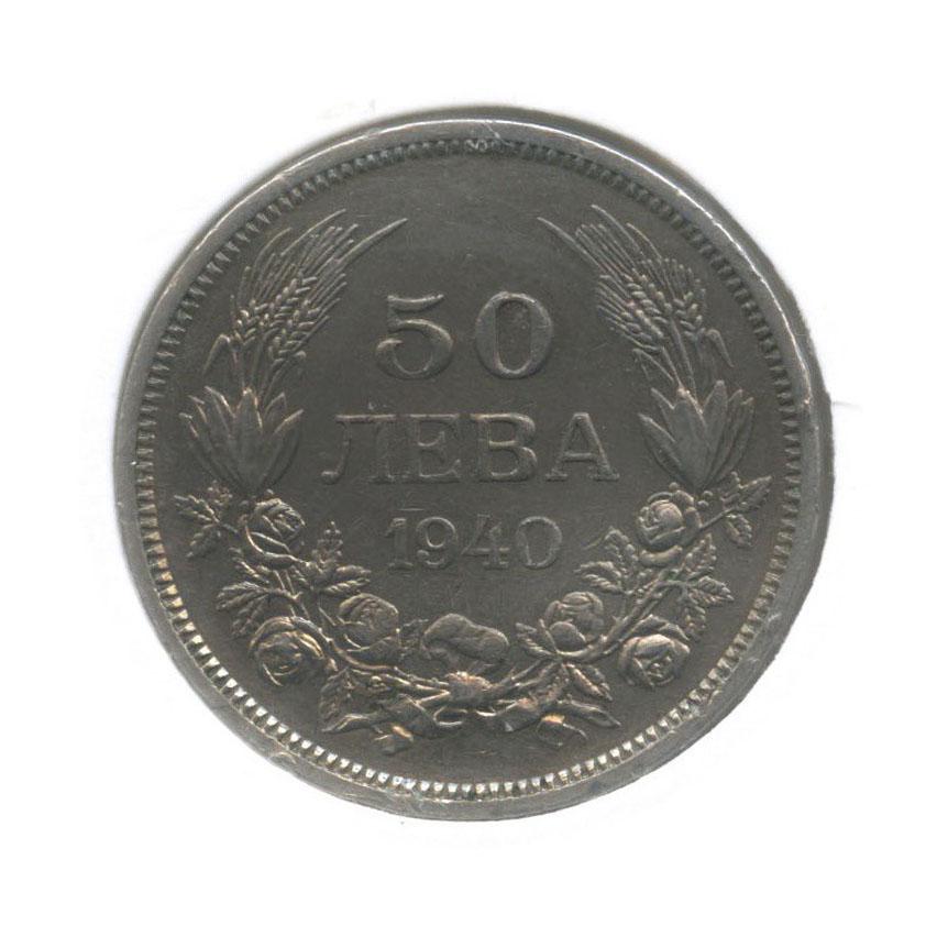 50 левов (вхолдере) 1940 года (Болгария)