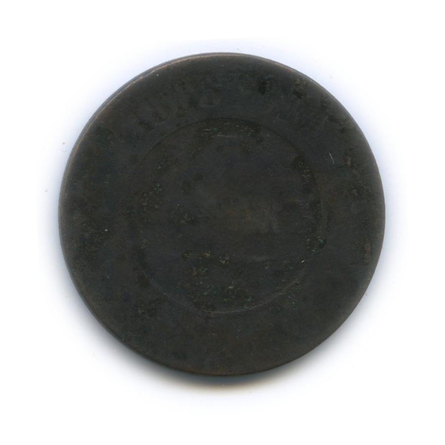 5 копеек 1868 года ЕМ (Российская Империя)