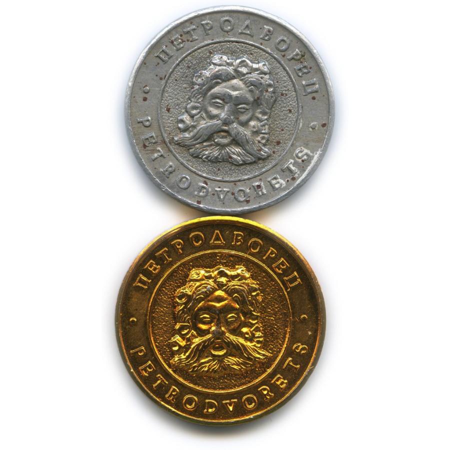 Набор жетонов «Петродворец» (СССР)