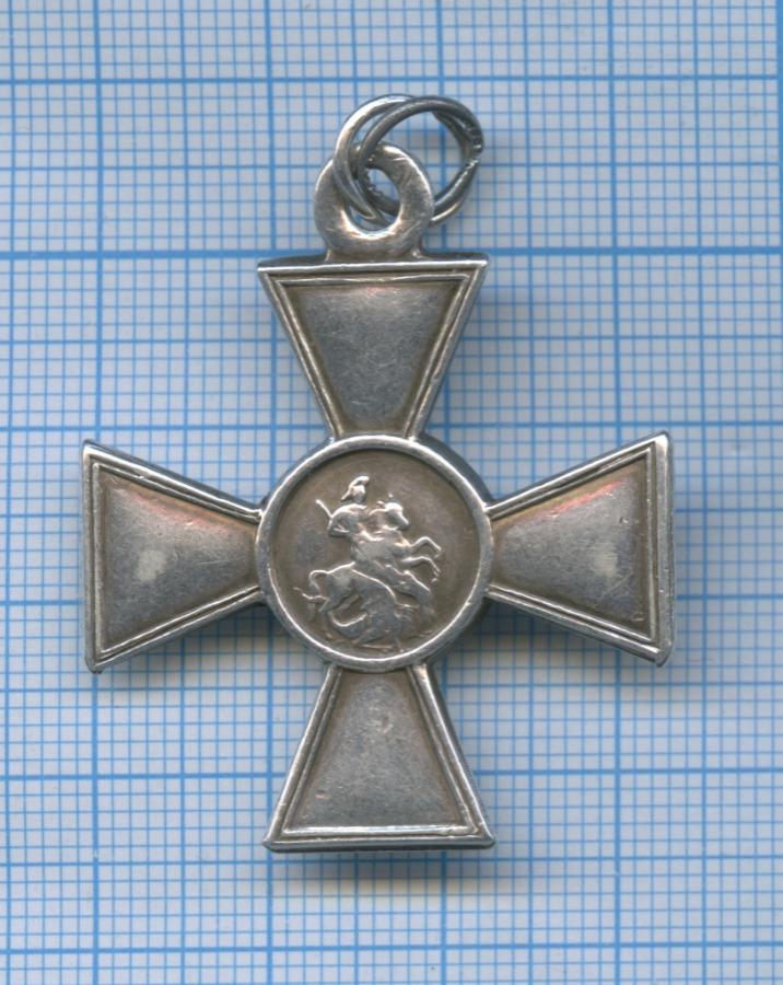 Знак отличия «Георгиевский крест», 4-я степень (Российская Империя)
