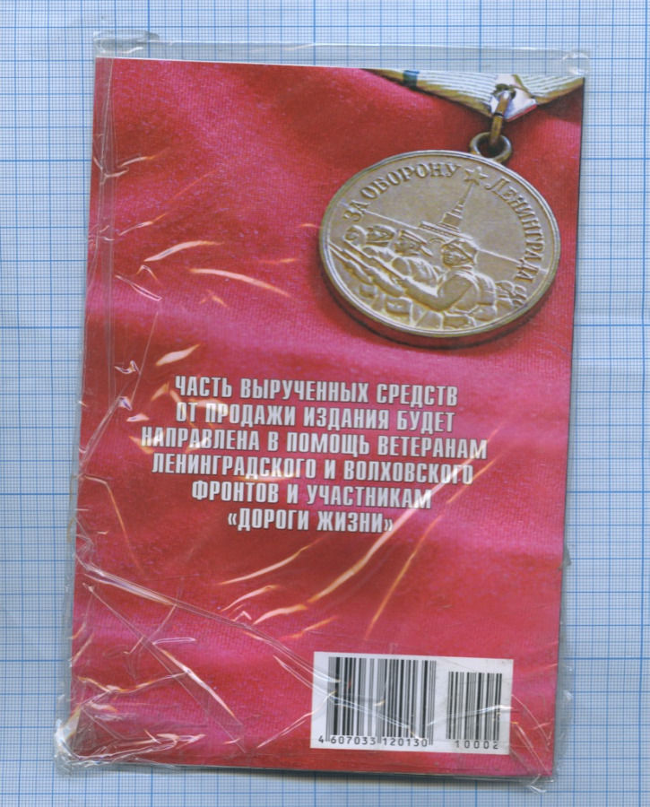 Знак «Орден славы» (копия) сжурналом «Досье коллекция», выпуск №2 2010 года (Россия)