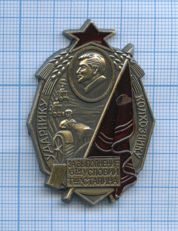 Знак «Ударинику колхознику» (копия)