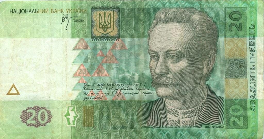 20 гривен 2005 года (Украина)