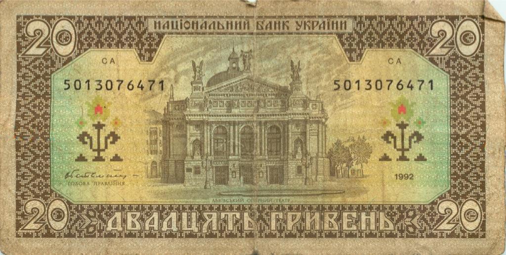 20 гривен 1992 года (Украина)