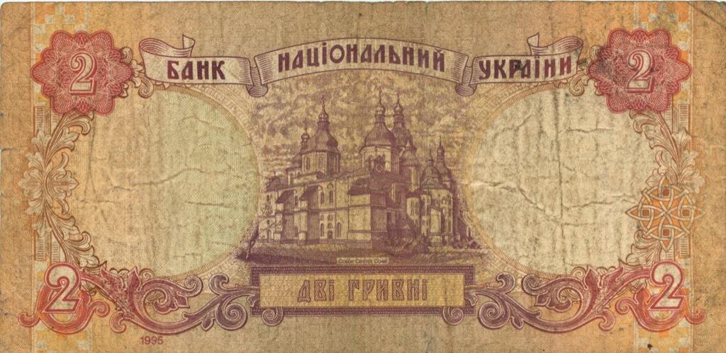 2 гривны 1995 года (Украина)