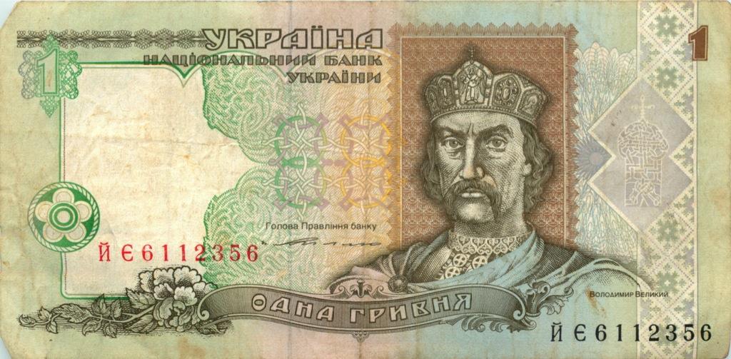 1 гривна 1994 года (Украина)