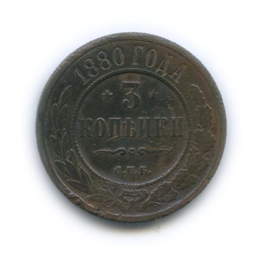 3 копейки 1880 года СПБ (Российская Империя)