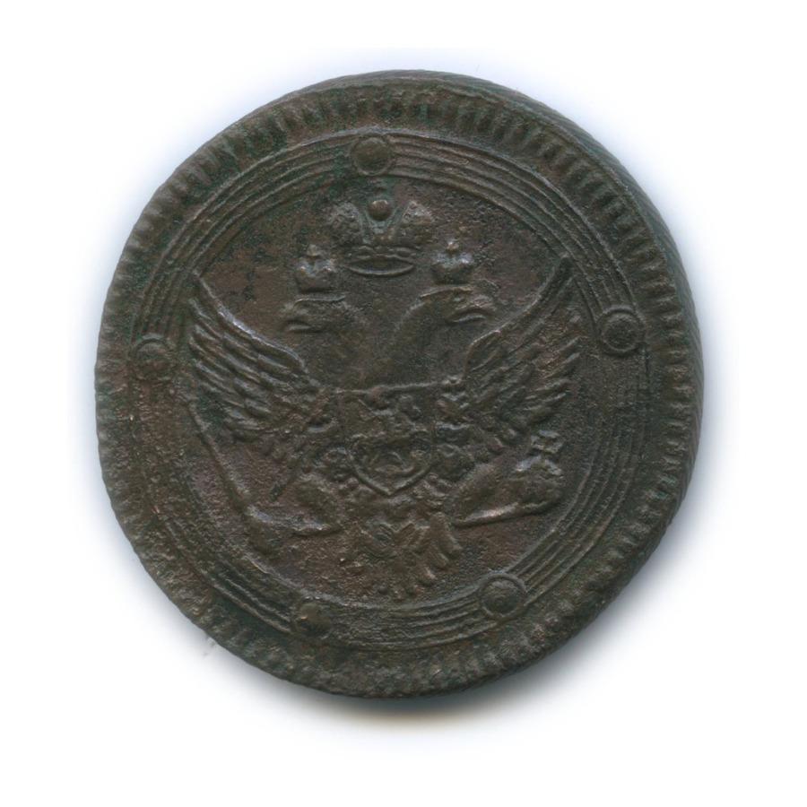 5 копеек 1802 года ЕМ (Российская Империя)