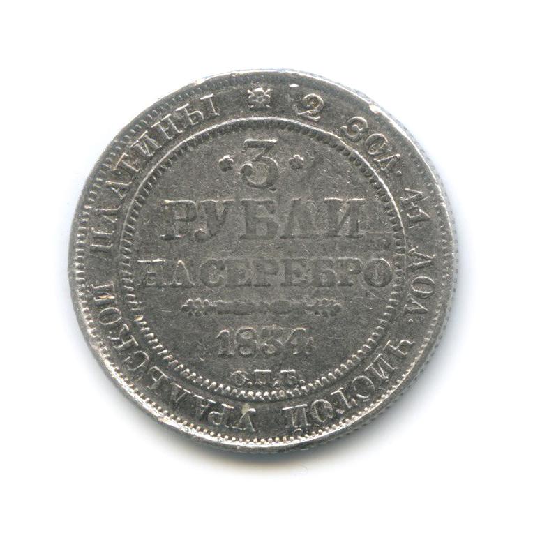 3 рубля 1834 года СПБ (Российская Империя)