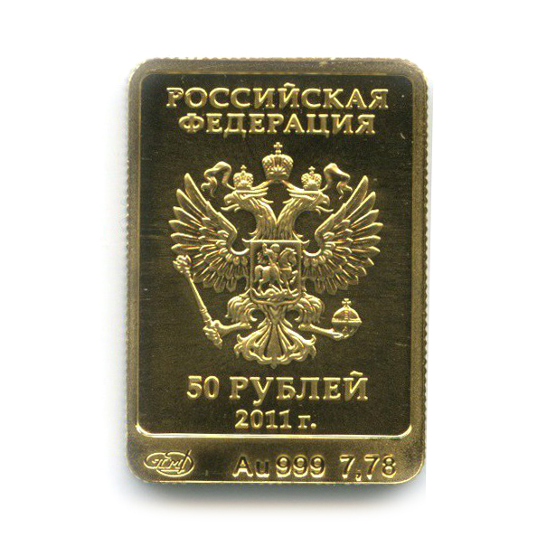 50 рублей - XXII зимние Олимпийские Игры иXIзимние Паралимпийские Игры, Сочи 2014 - Леопард (Талисман) 2011 года СПМД (Россия)