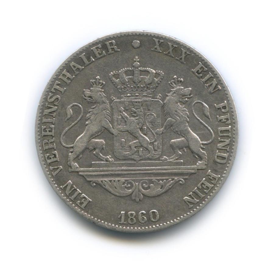 1 талер - Адольф, Нассау 1860 года