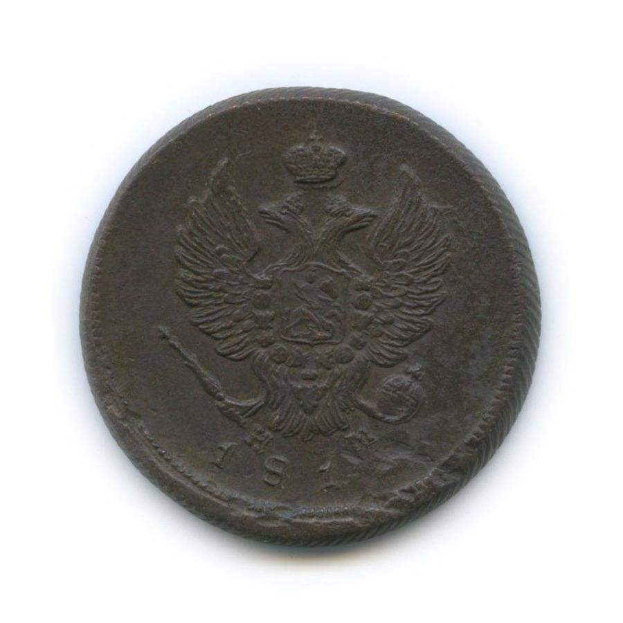 2 копейки (брак года) 181(?) (Российская Империя)