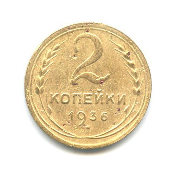 2 копейки 1936 года (СССР)