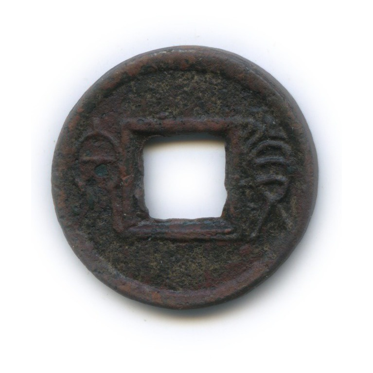 Император Ван-Ман, 7-23 гг. н. э. (Китай)