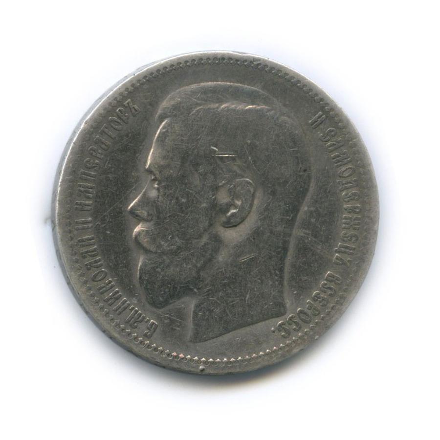 1 рубль 1896 года ** (Российская Империя)