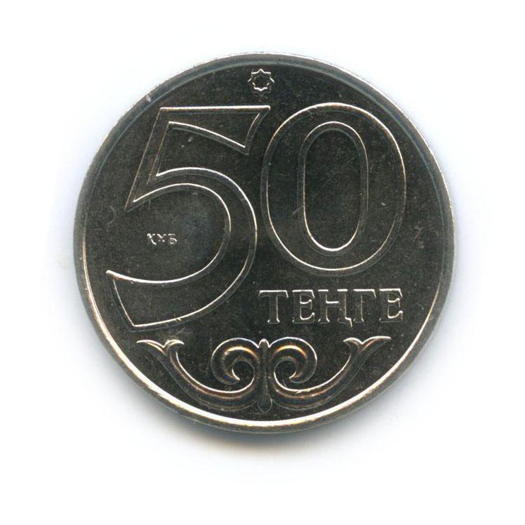 50 тенге - Города Казахстана - Алма-Ата 2015 года (Казахстан)