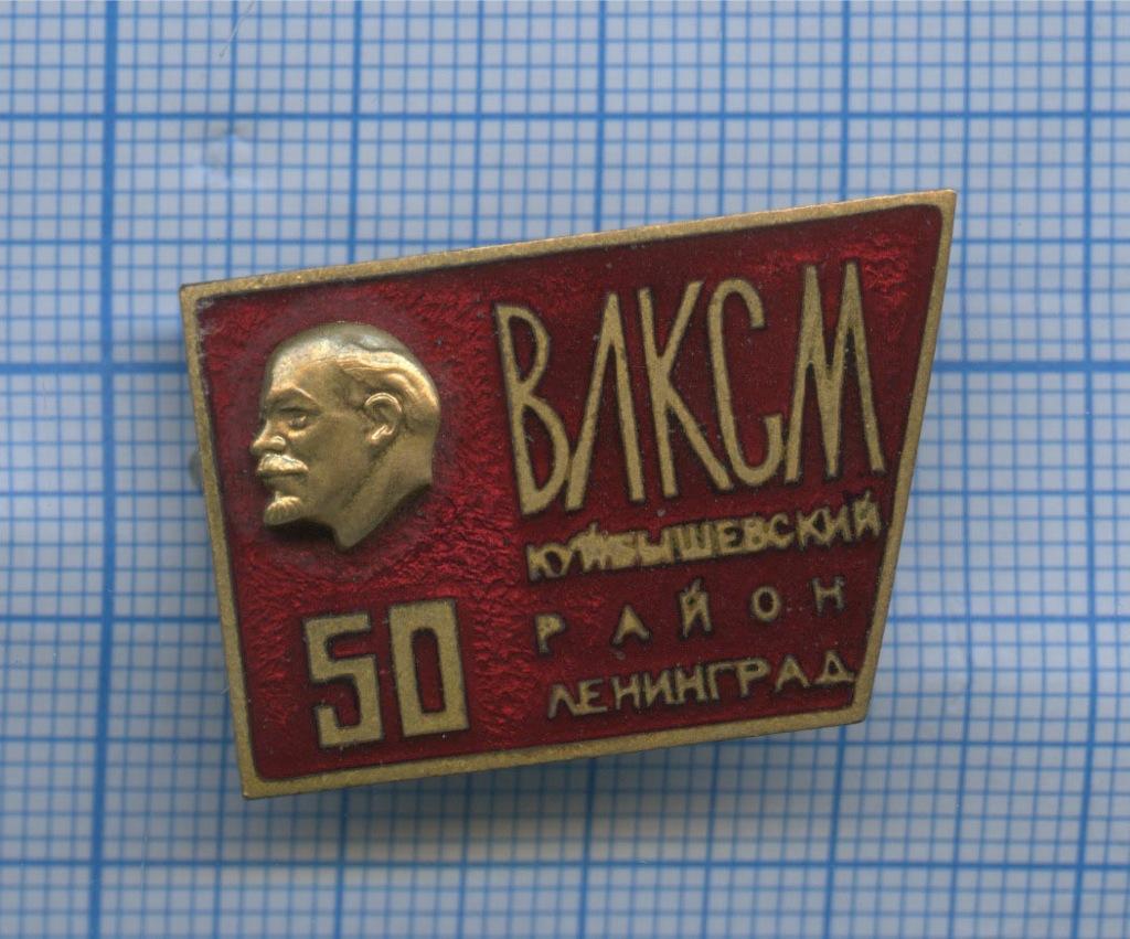 Знак «ВЛКСМ. Куйбышевский район, Ленинград» (редкий) (СССР)