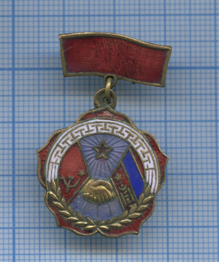 Знак «Советско-Монгольская Дружба» (СССР)