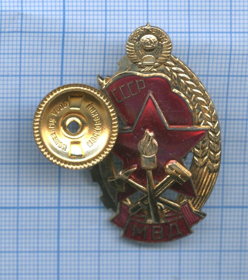 Знак «МВД - Пожарник» (оригинал) ММД (СССР)