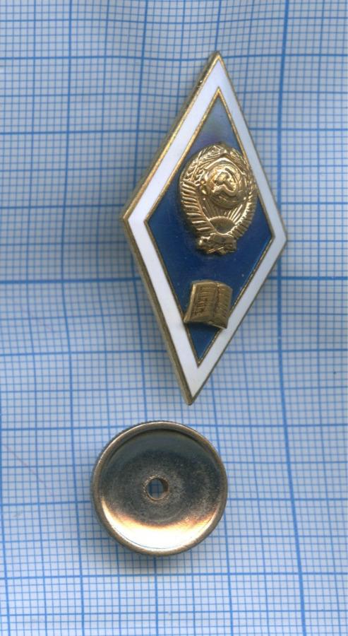 Знак нагрудный «Обокончании гуманитарного ВУЗа» ЛМД (СССР)