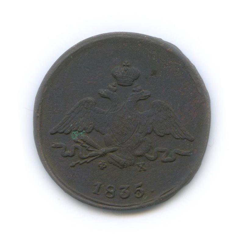 1 копейка 1835 года ЕМ ФХ (Российская Империя)