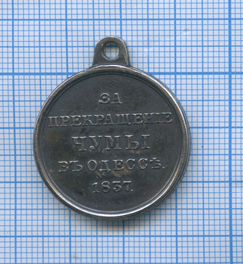 Медаль «Запрекращение Чумы вОдессе - 1837» (копия)