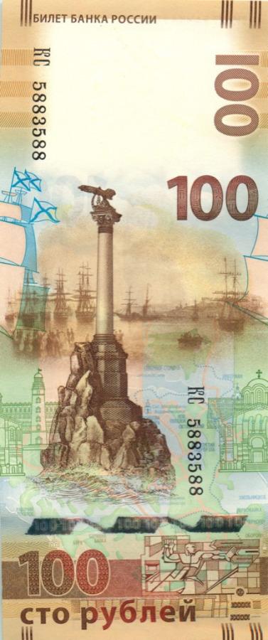 100 рублей - Крым и Севастополь (красивый номер, серия КС) 2015 года (Россия)