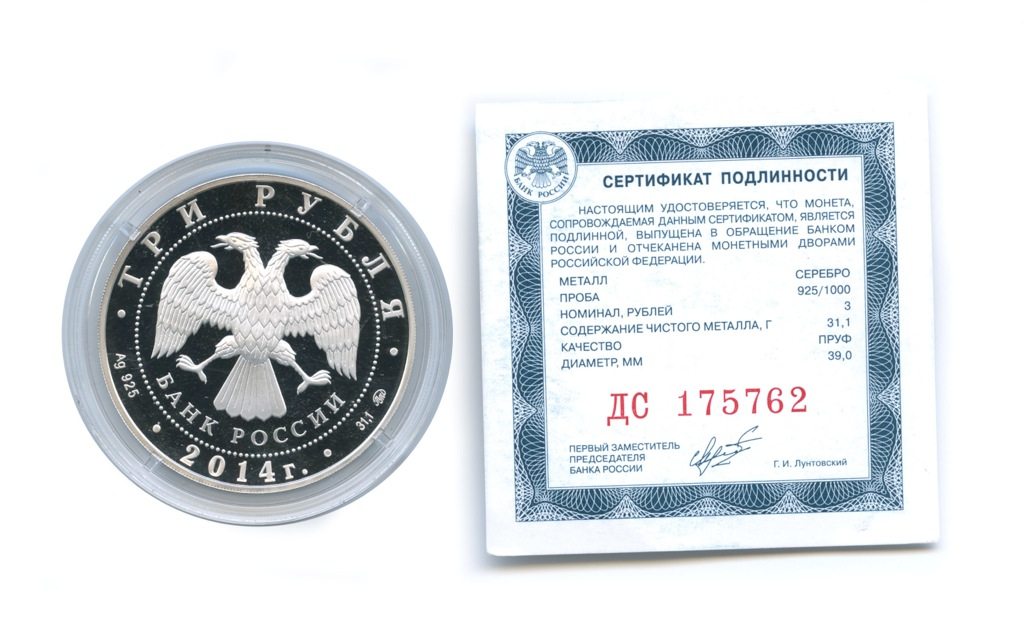 3 рубля - Год лошади (серебро 925 пробы, ссертификатом) 2014 года (Россия)
