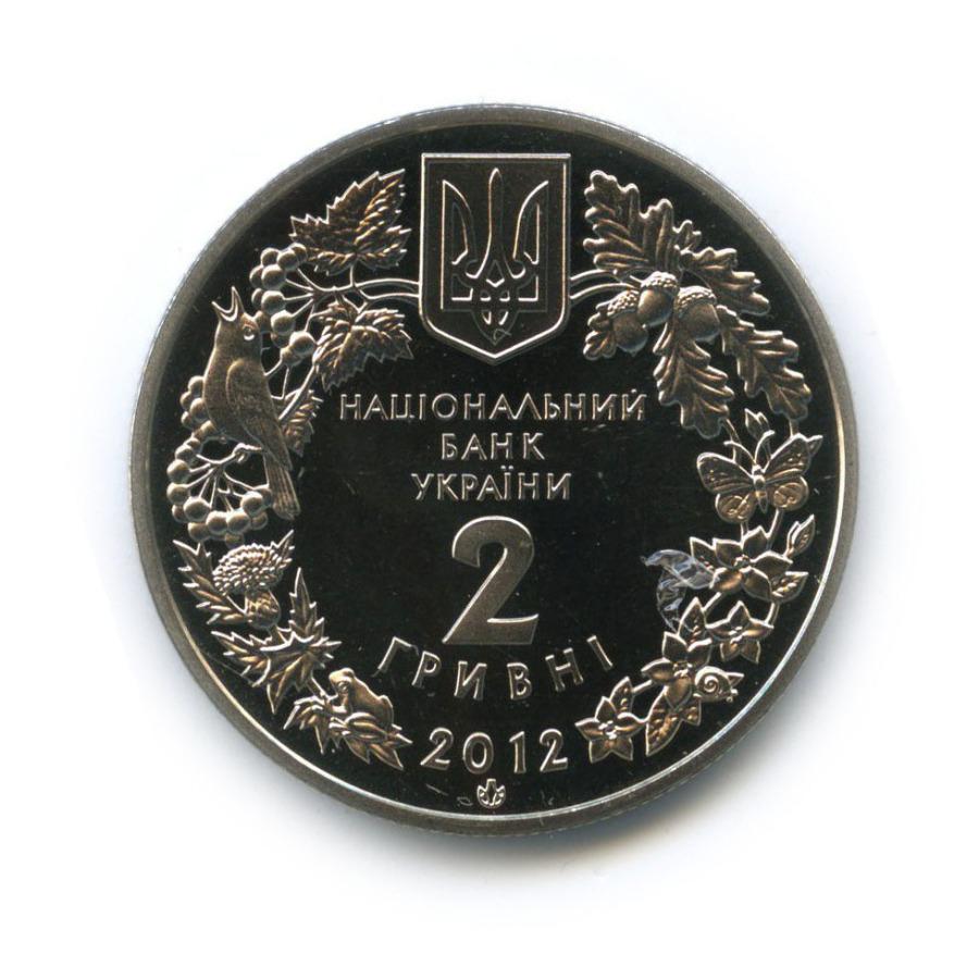 2 гривны — Флора ифауна - Стерлядь пресноводная 2012 года (Украина)