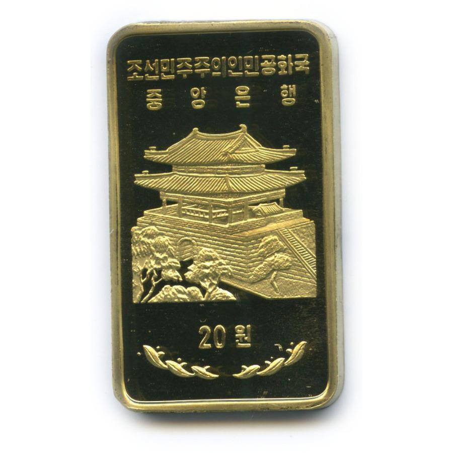 20 вон - Обезьяны (Северная Корея) 2004 года