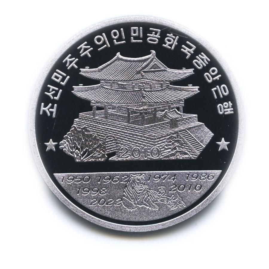 20 вон - Год Тигра (Северная Корея) 2010 года