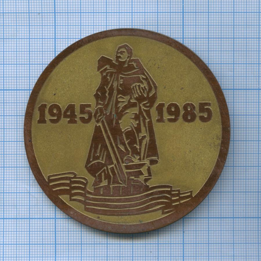 Медаль настольная «40 лет Победы вВеликой Отечественной войне 1941-1945 гг.» 1985 года (СССР)