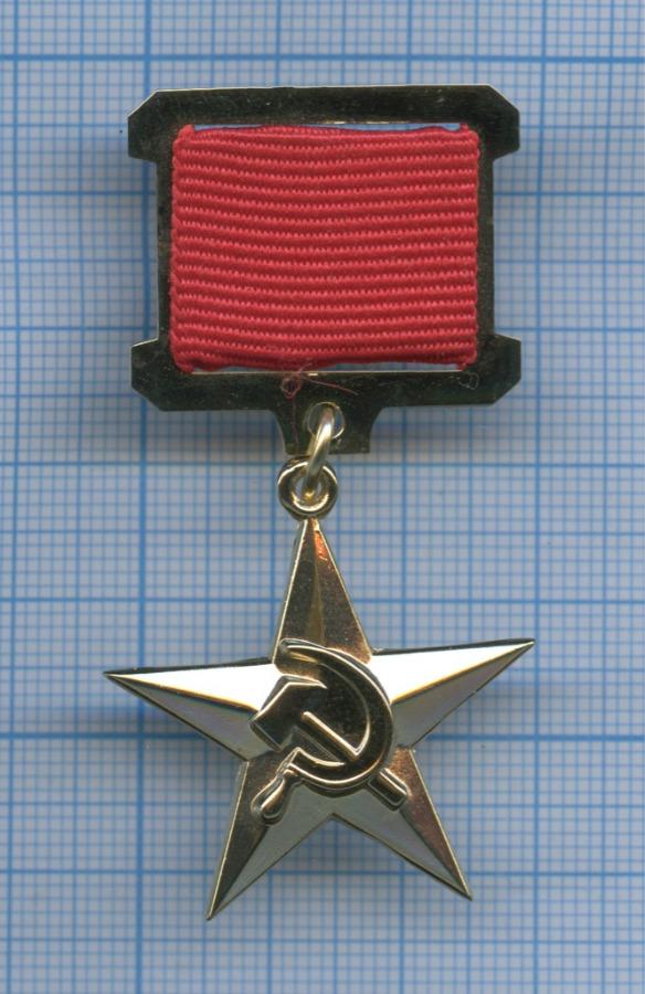 Знак «Герой социалистического труда» (копия)