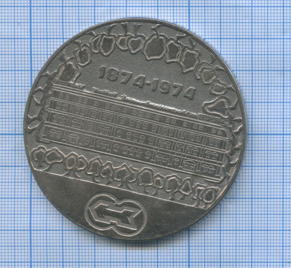 Медаль настольная «100 лет заводу им. Егорова» 1974 года (СССР)