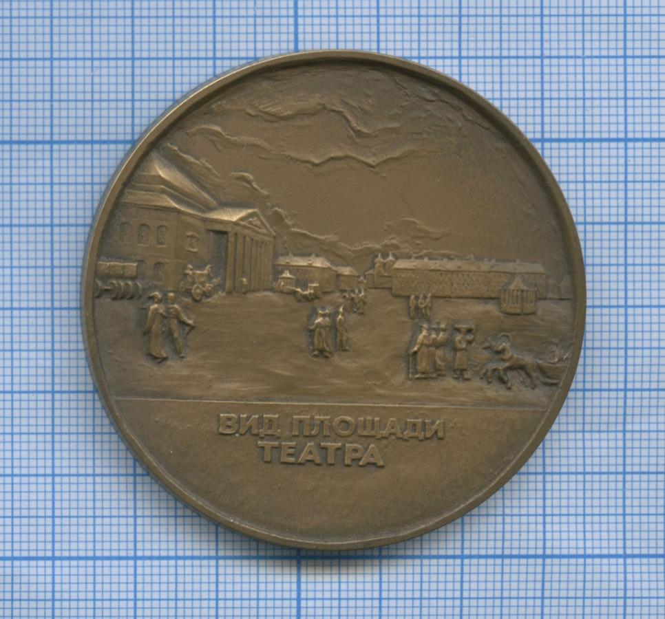 Медаль настольная «Вид площади театра» 1992 года СПМД (Россия)