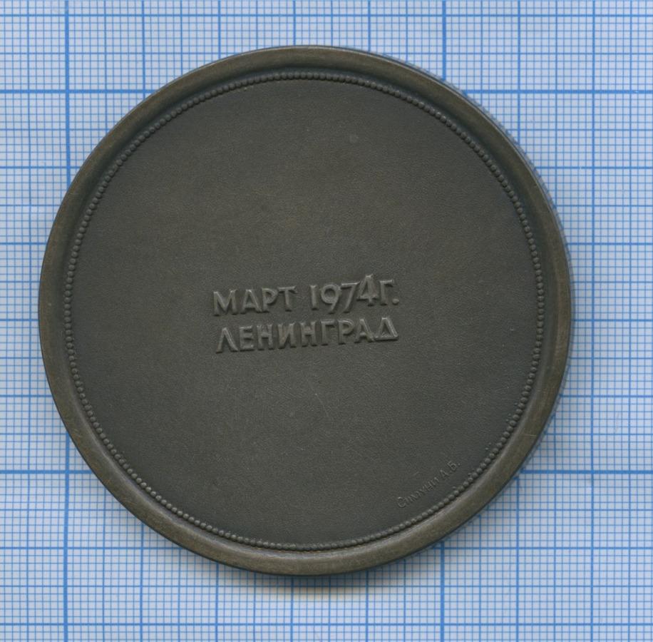 Медаль настольная «Ленинградский Ордена Ленина Политехнический институт Им. М. И. Калинина» 1974 года (СССР)