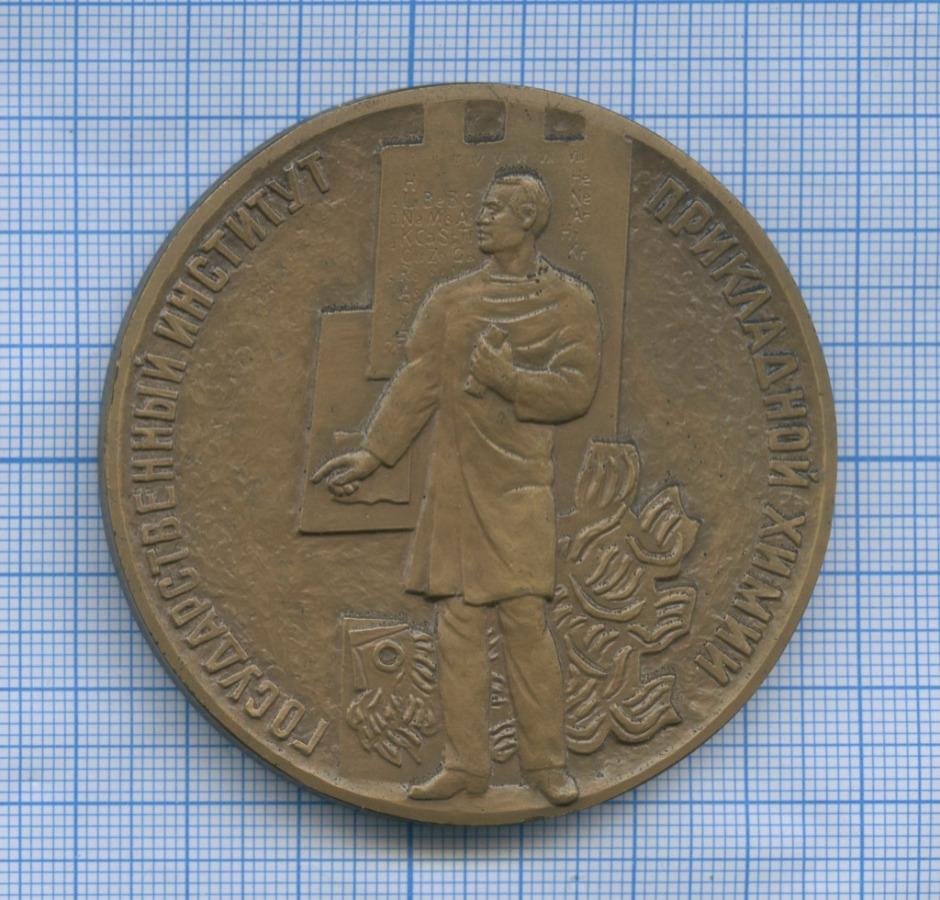 Медаль настольная «Государственный институт прикладной химии» (СССР)