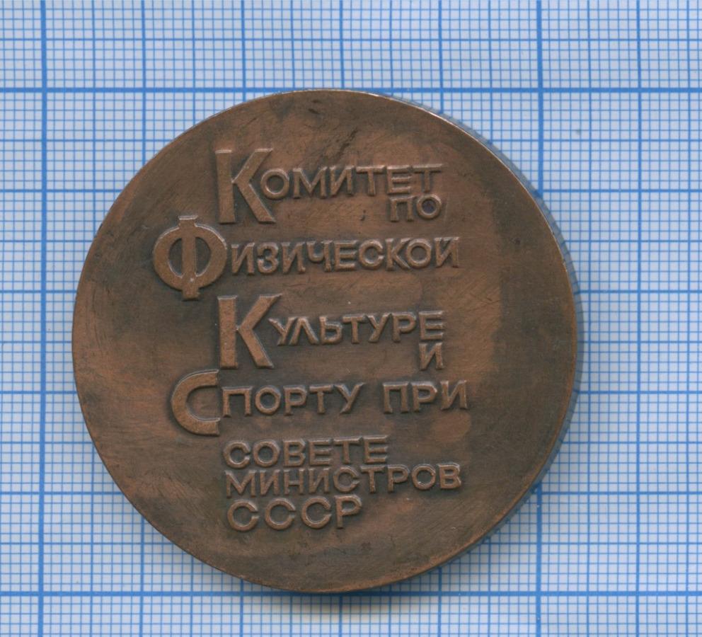 Медаль настольная «Турнир памяти И. Поддубного» 1985 года (СССР)