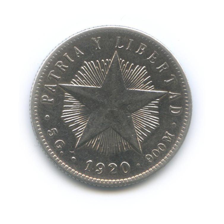 20 сентаво 1920 года (Куба)
