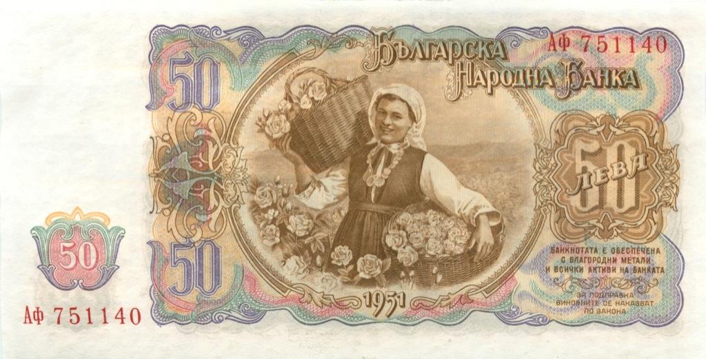 50 левовов 1951 года (Болгария)