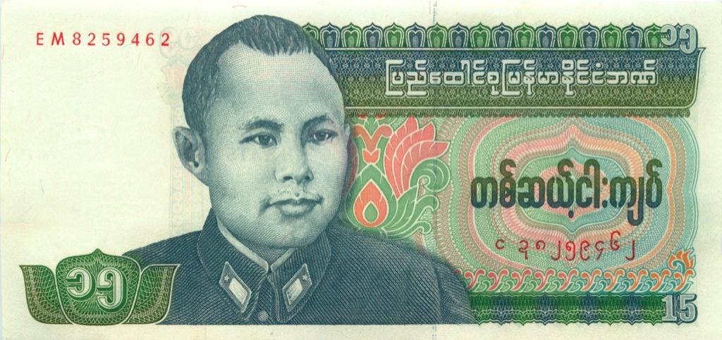 15 кьят (Бирма)